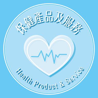保健產品及服務