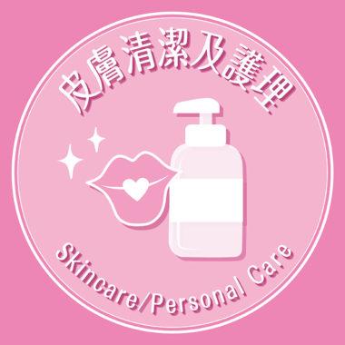 皮膚清潔及護理