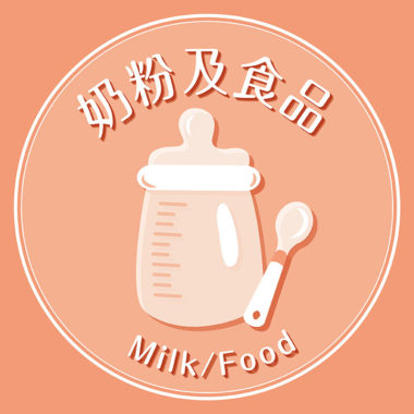 奶粉及食品