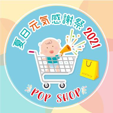 夏日元氣感謝祭2021